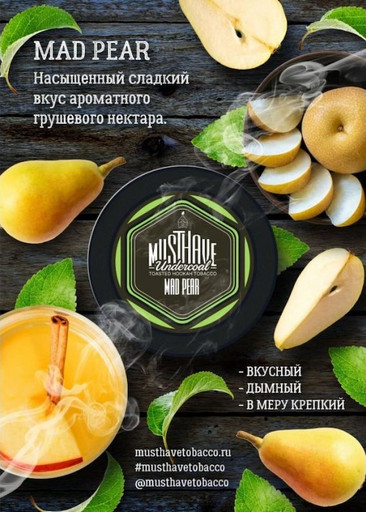 Табак MustHave - Mad Pear (Груша), 25 гр.