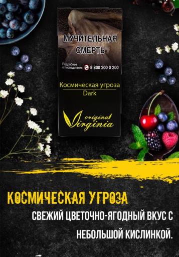 Табак Original Virginia Dark - Космическая угроза, 20 гр.
