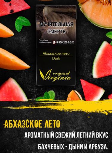Табак Original Virginia Dark - Абхазское лето, 20 гр.