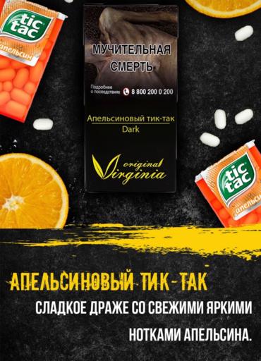 Табак Original Virginia Dark - Апельсиновый Тик-Так, 20 гр.