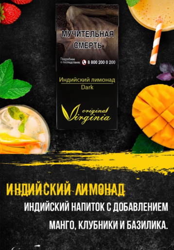 Табак Original Virginia Dark - Индийский лимонад, 20 гр.