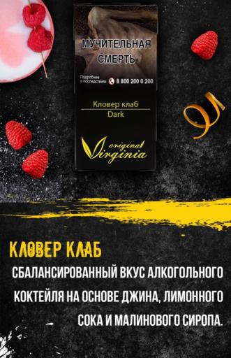 Табак Original Virginia Dark - Кловер клаб, 20 гр.
