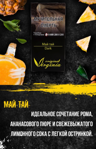 Табак Original Virginia Dark - Май Тай, 20 гр.