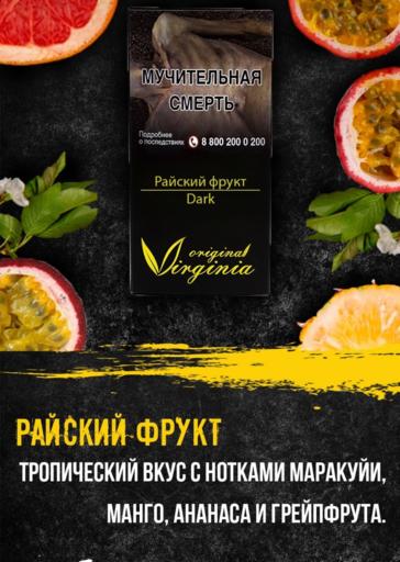 Табак Original Virginia Dark - Райский фрукт, 20 гр.