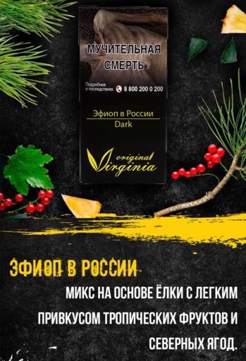 Табак Original Virginia Dark - Эфиоп в России, 20 гр.