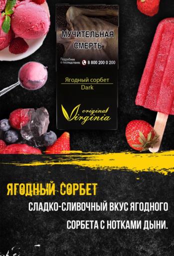 Табак Original Virginia Dark - Ягодный сорбет, 20 гр.