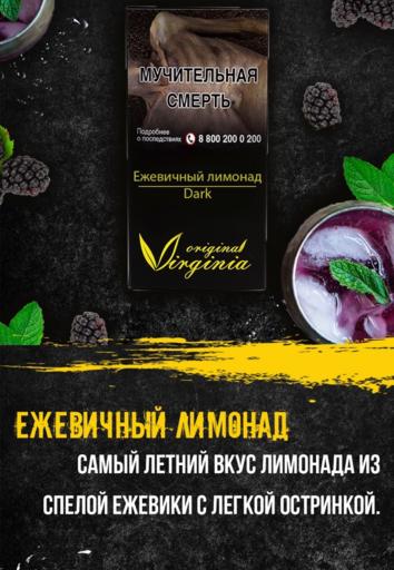 Табак Original Virginia Dark - Ежевичный лимонад, 20 гр.