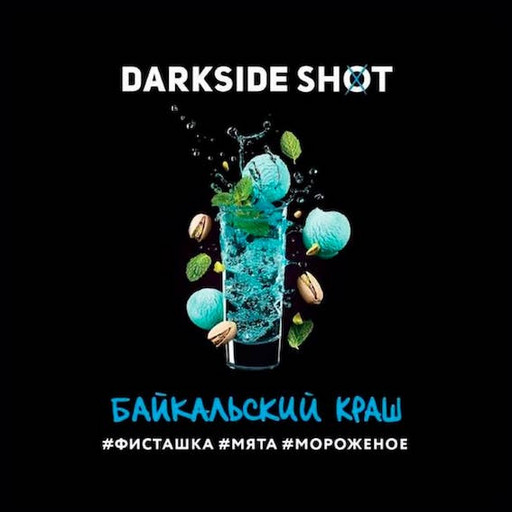 Табак Darkside Shot - Байкальский краш, 30 гр.