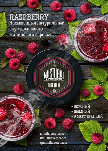 Табак MustHave - Raspberry (Малина), 25 гр.