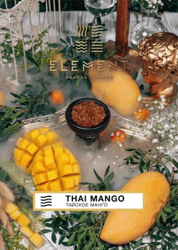 Табак Element Воздух - Манго, 40 гр.