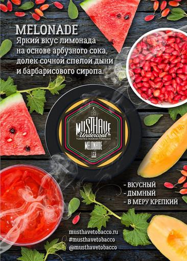 Табак MustHave - Melonade (Арбуз, Дыня, Барбарис), 25 гр.