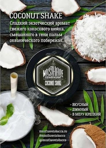 Табак MustHave - Coconut Shake (Кокосовый Шейк), 25 гр.