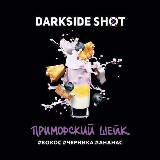 Табак Darkside Shot - Приморский шейк, 30 гр.