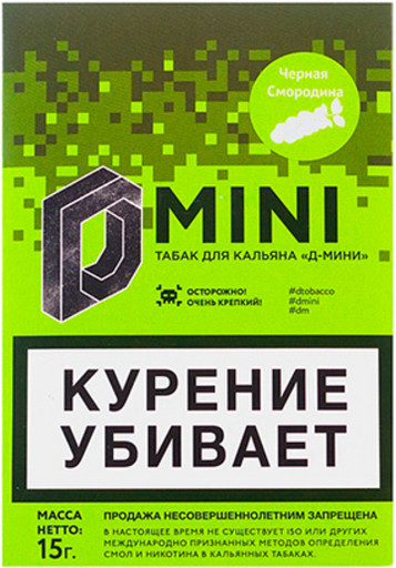 Табак D Mini - Черная смородина 15 гр.