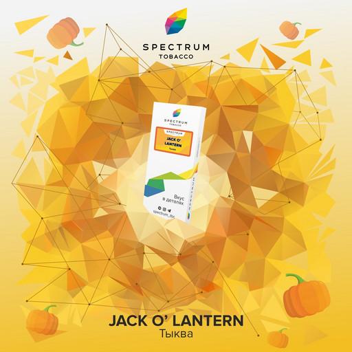 Табак Spectrum - Jack-o-Lantern (Тыква), 100 гр.
