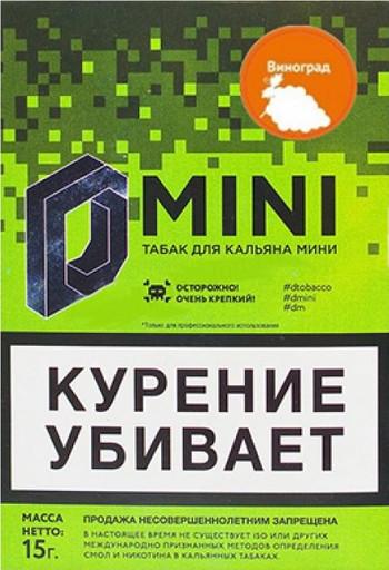 Табак D Mini - Виноград, 15 гр.