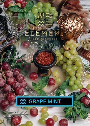 Табак Element Вода - Мятный виноград, 40 гр.