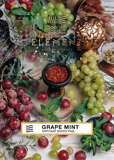 Табак Element Воздух - Мятный виноград, 40 гр.
