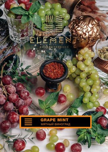 Табак Element Земля - Мятный виноград, 40 гр.