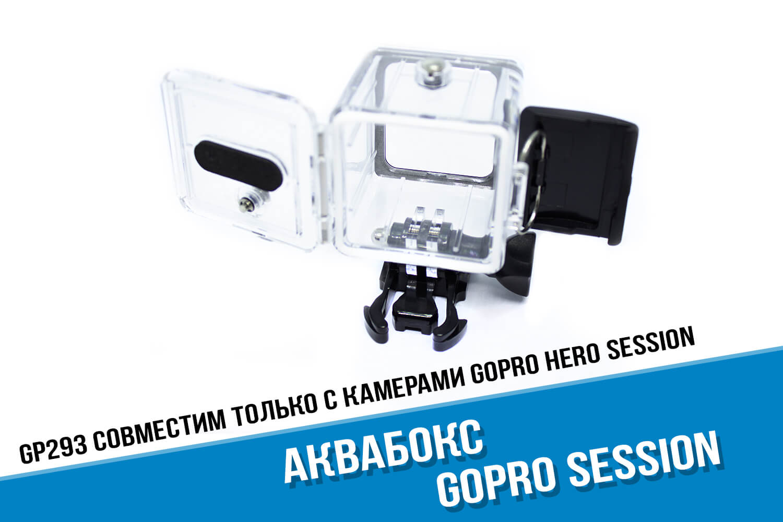 Аквабокс GoPro Session