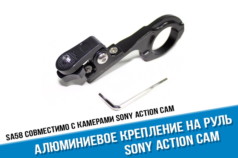 Выносное алюминиевое крепление на руль для камеры Sony Action Cam