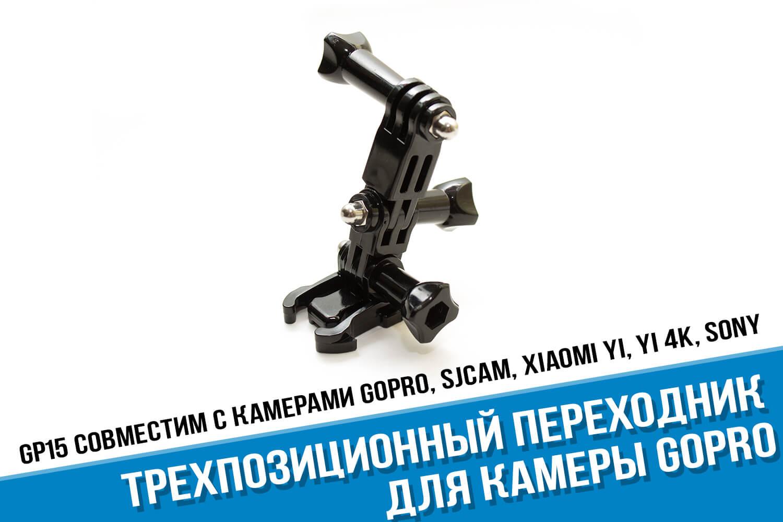 Трехпозиционное крепление для экшн-камер GoPro