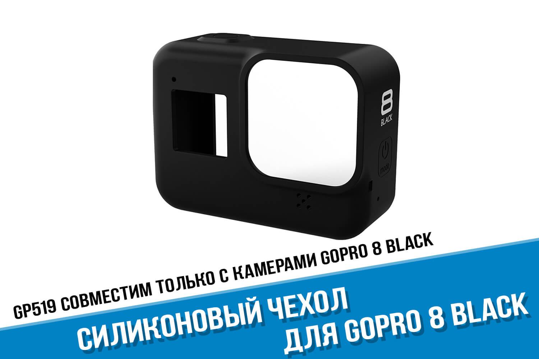 Cиликоновый чехол для камеры GoPro HERO 8 черный