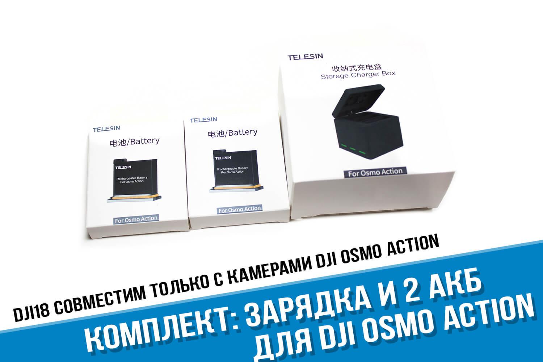 Комплект: Зарядка и 2 аккумулятора для камеры  DJI Osmo Action