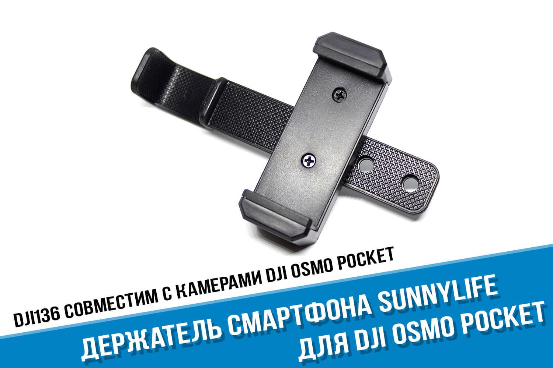 Держатель для DJI Osmo Pocket