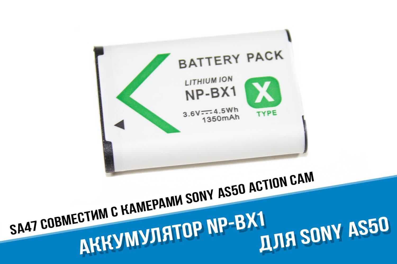 Аккумулятор для камеры Sony AS50