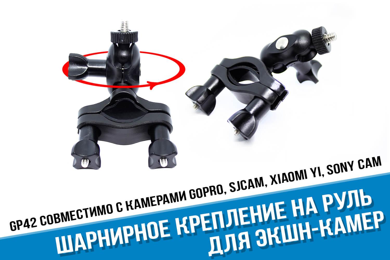 Крепление для GoPro на велосипед