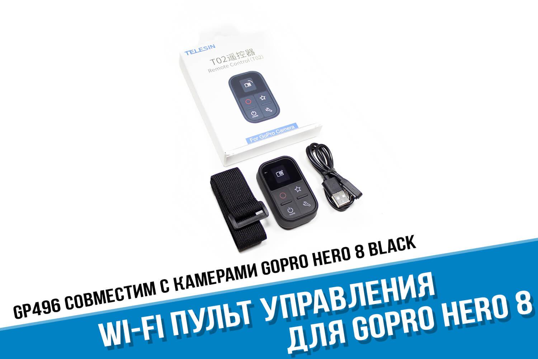Пульт для экшн-камеры GoPro 8