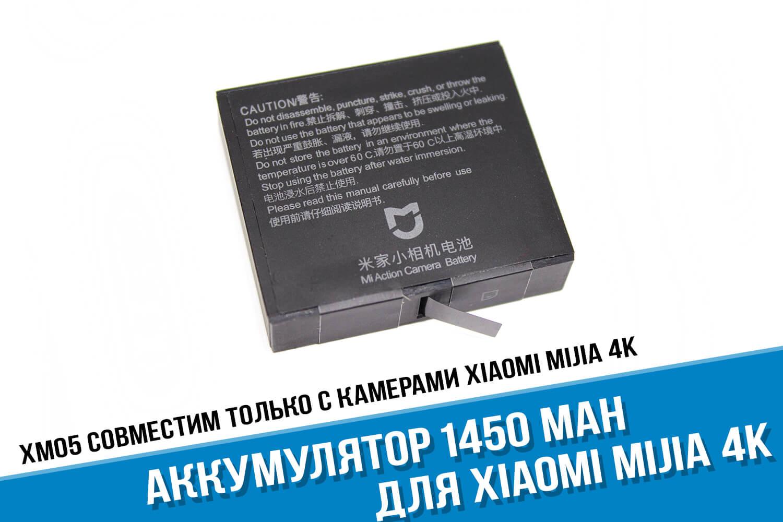 Аккумулятор для Xiaomi Mijia 4K