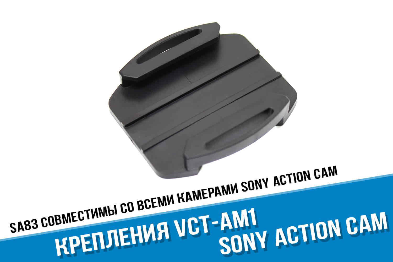Платформы для фиксации камеры Sony VCT AM1