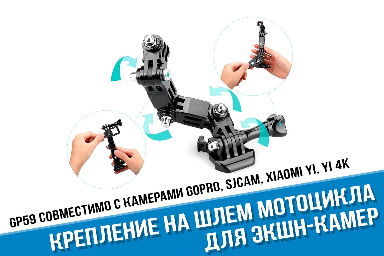 Камера GoPro на шлем мотоцикла