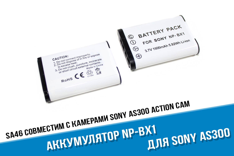 Аккумулятор камеры Sony as300