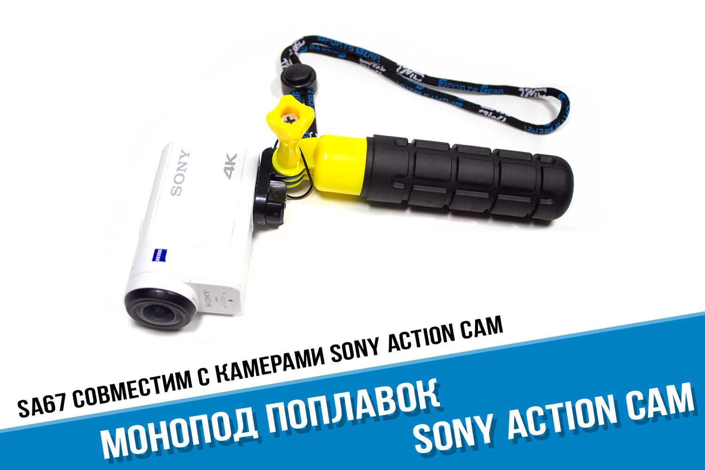 Ручка поплавок для экшн-камеры Sony Action Cam FDR X3000 с прорезиненной ручкой