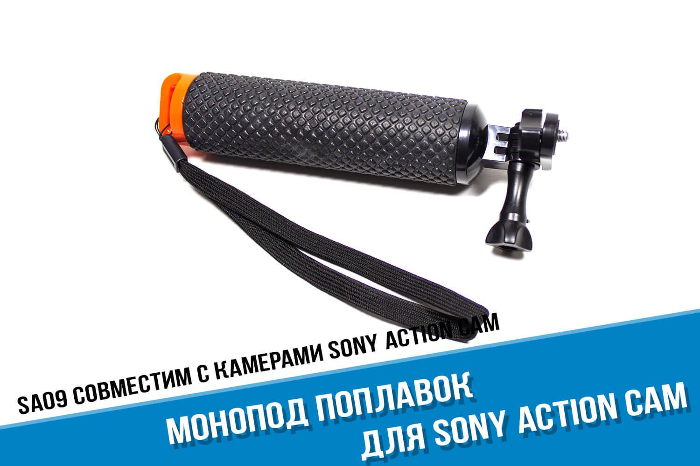 Прорезиненная ручка поплавок для камеры Sony Action Cam с ремешком