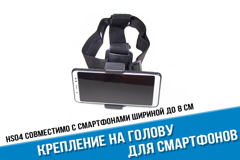 Крепление телефона для головы