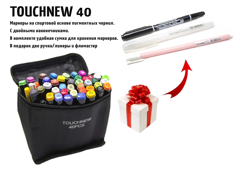 Cпиртовые маркеры Touch New 40 штук в черных корпусах