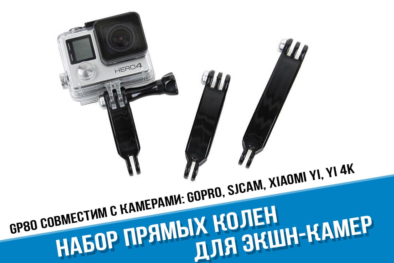 Набор прямых колен экшн-камеры GoPro
