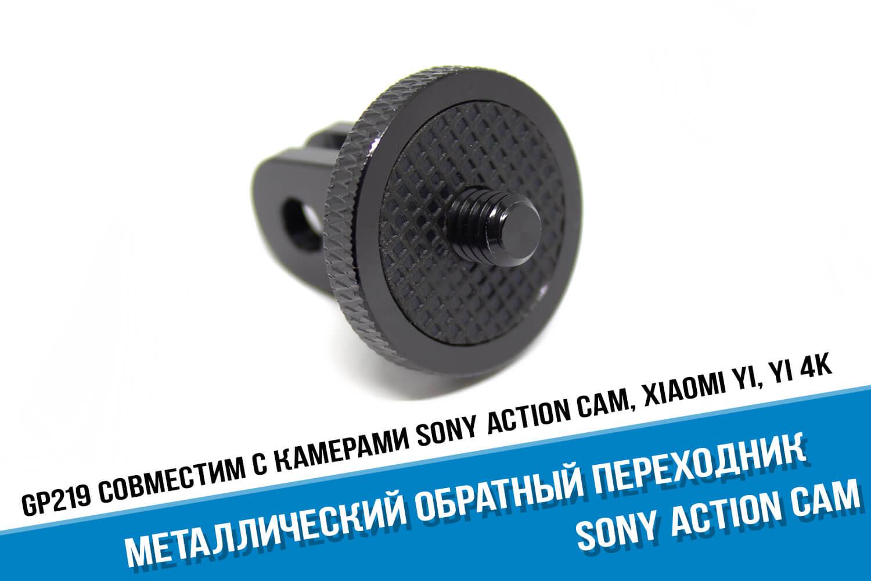 Металлический адаптер с камеры GoPro на Sony