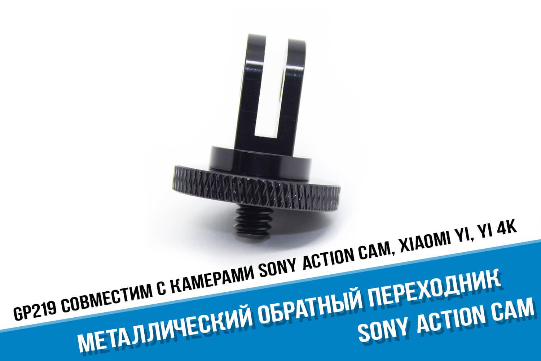 Металлический переходник с камеры GoPro на Sony