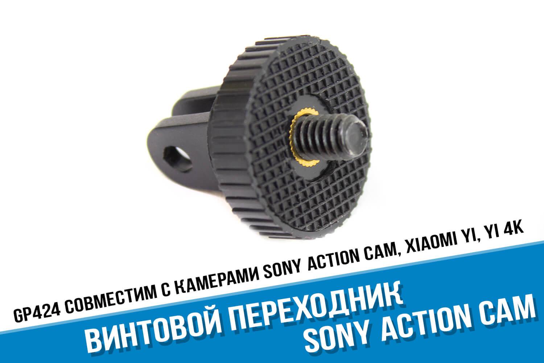 Обратный переходник для экшн-камеры Sony