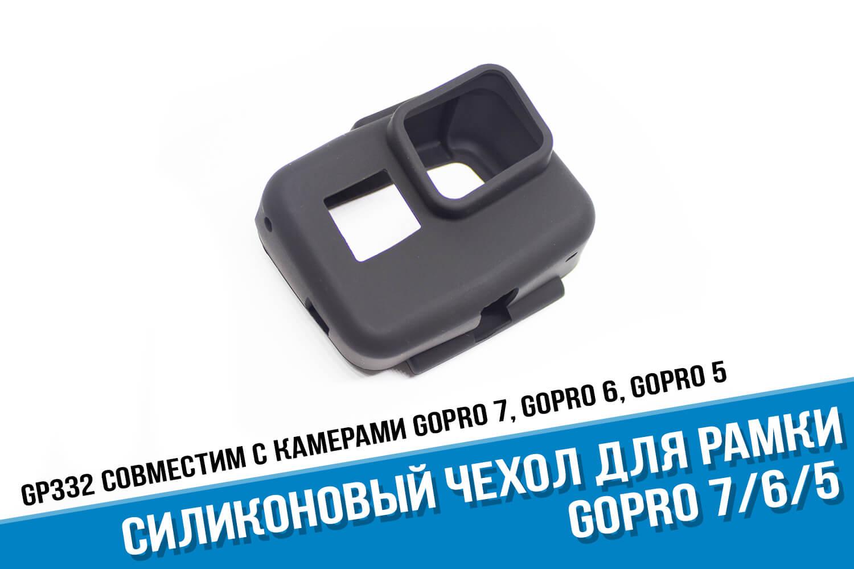 Силиконовый чехол для экшн-камеры GoPro 7 Black на рамку