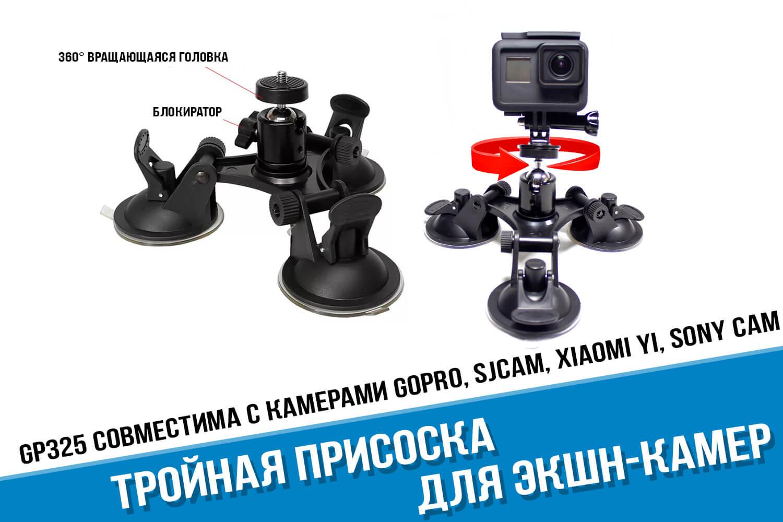 Тройная присоска для GoPro Hero 7