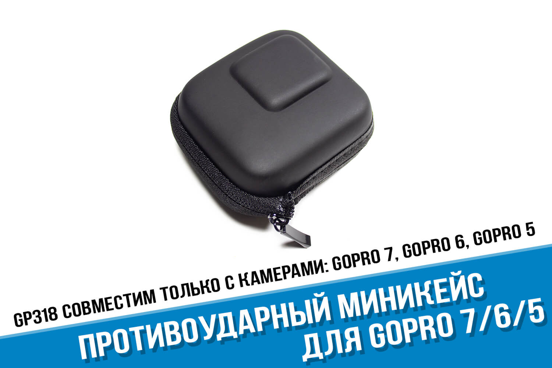 Кейс для экшн-камеры GoPro под монопод