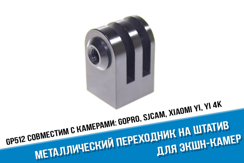 Металлический переходник для GoPro