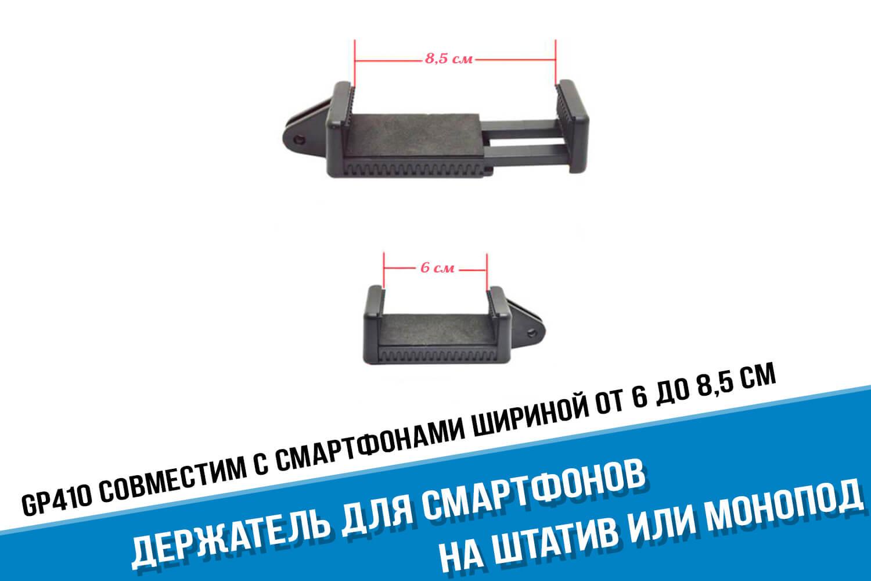 Держатель для смартфона шириной от 6 до 8,5 см с встроенным креплением