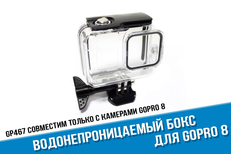 Аквабокс для экшн-камеры GoPro 8 Black